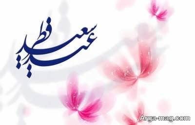 متن های دلنشین درباره عید فطر