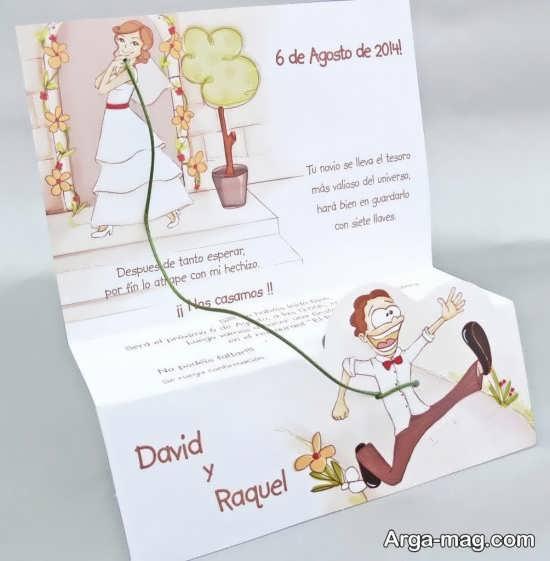 کارت عروسی جذاب فانتزی