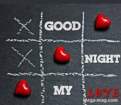 متن زیبا و دلنشین برای شب بخیر