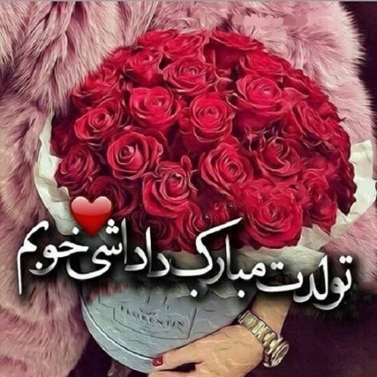عکس نوشته خاص تولدت مبارک