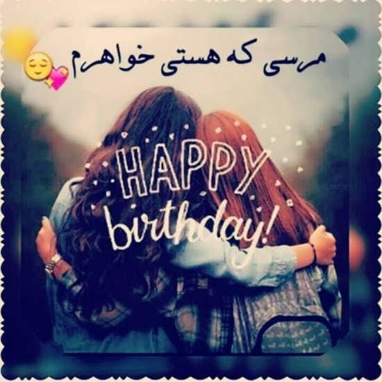 عکس نوشته متفاوت تولدت مبارک