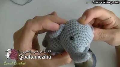 آموزش بافت عروسک فیل زیبا
