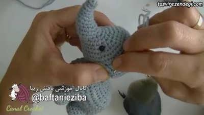 مراحل آموزش بافت عروسک فیل