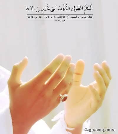 دعای کمیل به همراه ترجمه