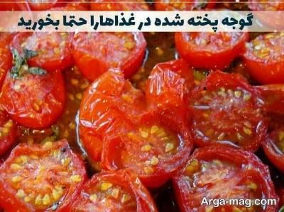 فواید باور نکردی گوجه فرنگی برای بدن