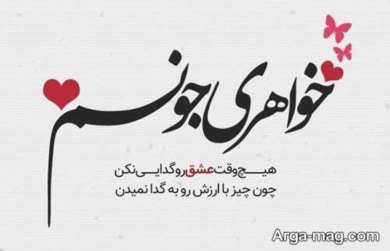عکس نوشته مهربان خواهرانه