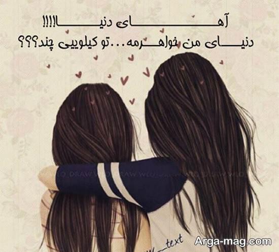 عکس نوشته به روز خواهر