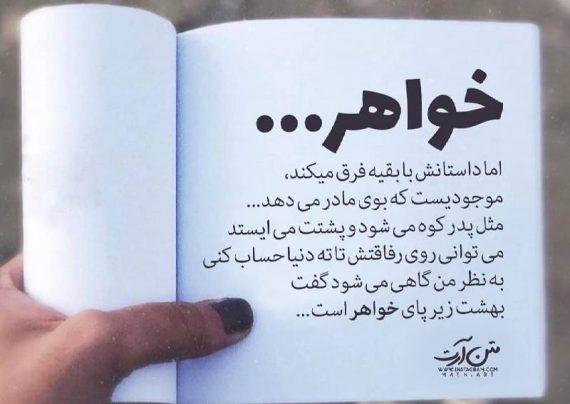 عکس نوشته برای خواهر با متن جذاب