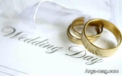 ازدواج بعد از طلاق