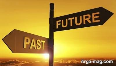 چگونه گذشته خود را فراموش کنیم