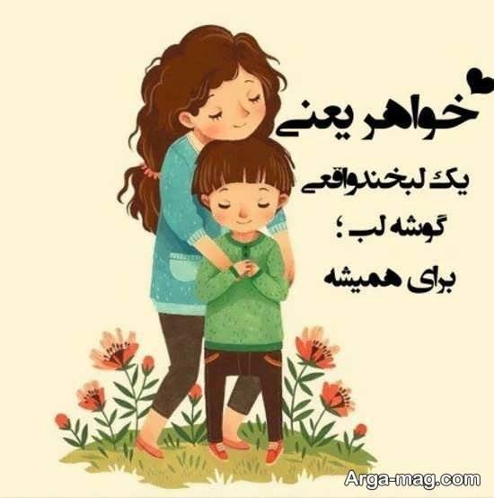 عکس نوشته قشنگ برای خواهر