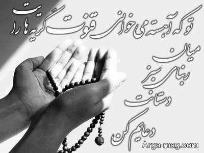 متن زیبا برای التماس دعا