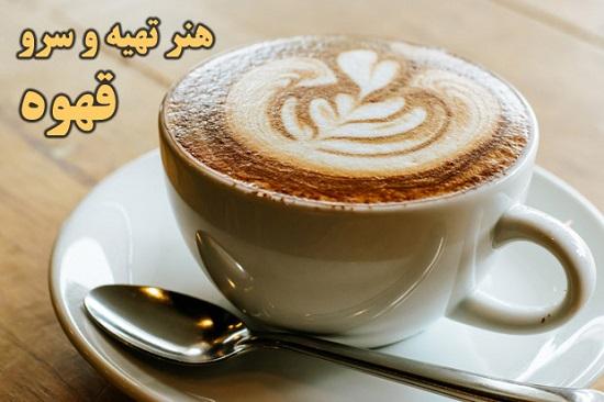 تهیه قهوه