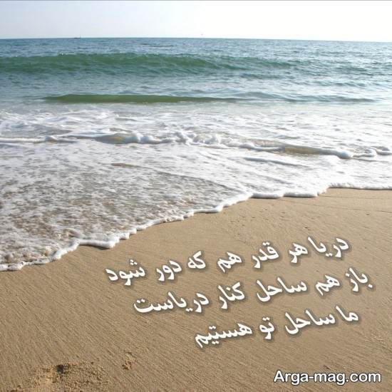 عکس نوشته مفهومی دریا