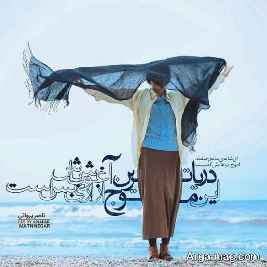 عکس نوشته خواندنی دریا