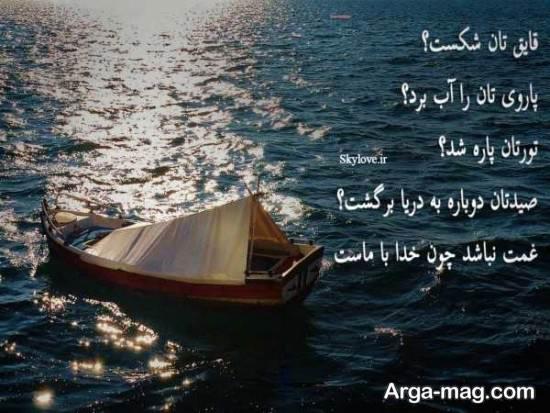 عکس نوشته کنایه ای درباره دریا