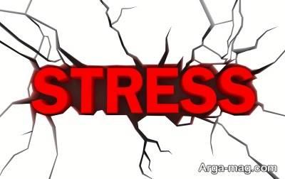 غلبه بر استرس