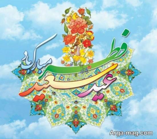 نمونه عکس نوشته عید فطر