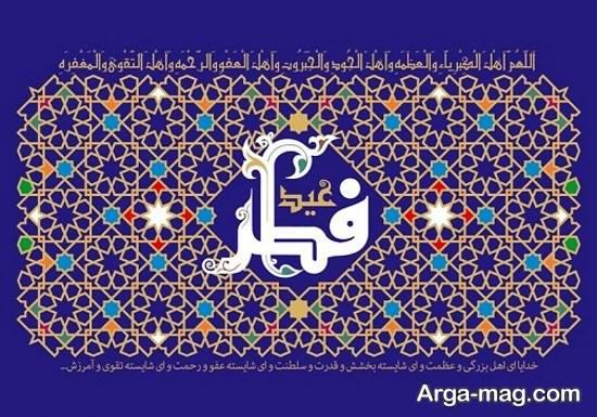 عکس نوشته اسلیمی عید فطر