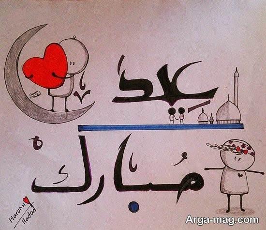 عکس نوشته بانمک عید فطر