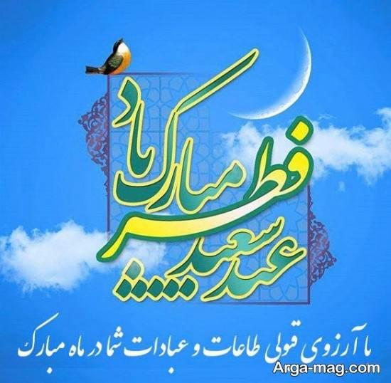 عکس نوشته درباره عید فطر