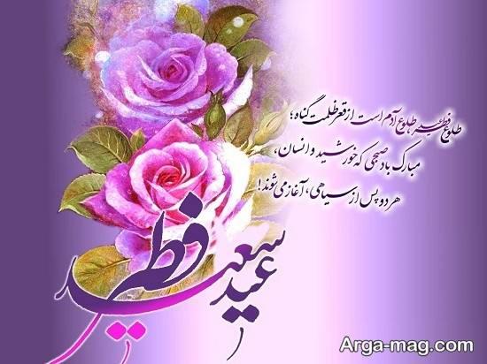 عکس نوشته خواندنی عید فطر