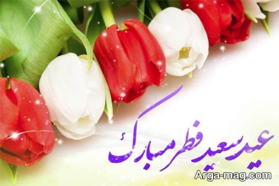 عکس نوشته مناسب عید سعید فطر