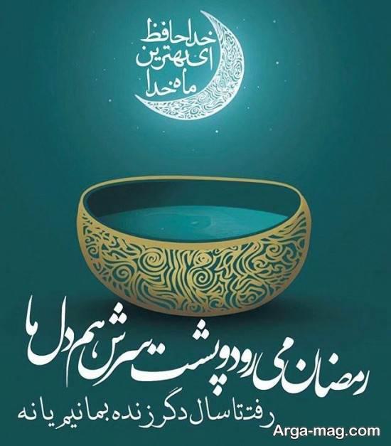 عکس نوشته قشنگ عید فطر
