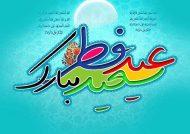 عکس نوشته عید فطر برای کاربر