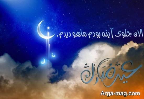 عکس نوشته رسمی عید فطر