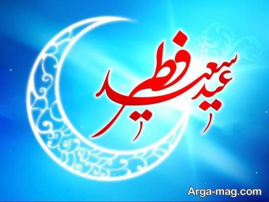 عکس نوشته دوست داشتنی عید فطر