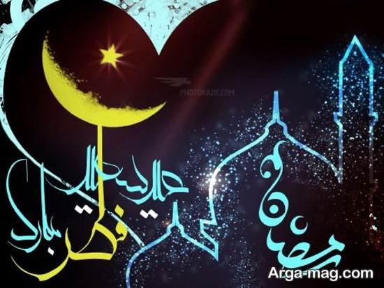 عکس نوشته عید قشنگ فطر