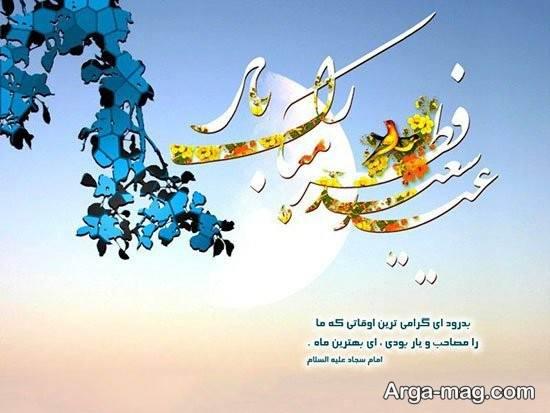 عکس نوشته فطر
