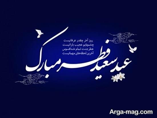 عکس نوشته برای عید فطر