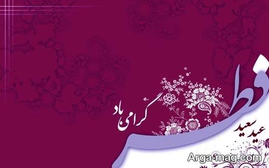 عکس نوشته مخصوص عید فطر