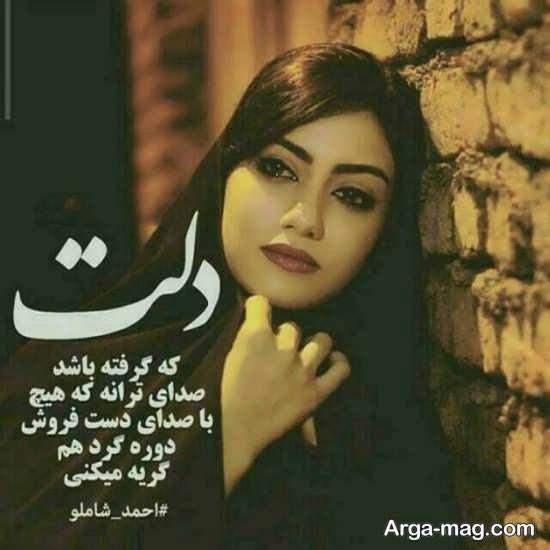عکس نوشته غمگین دخترانه