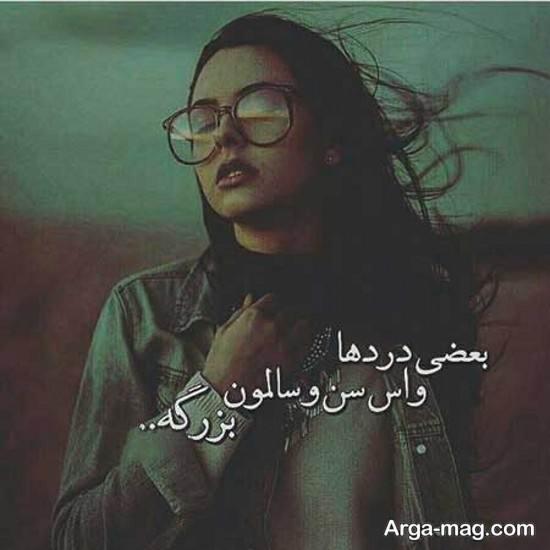عکس نوشته تک دخترانه