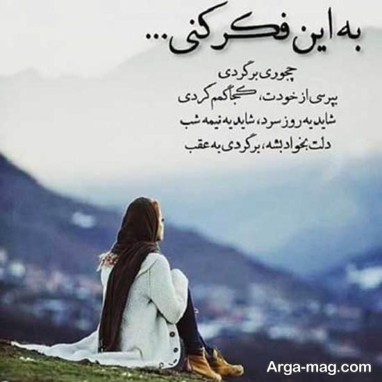 عکس نوشته جدید غمگین دخترانه
