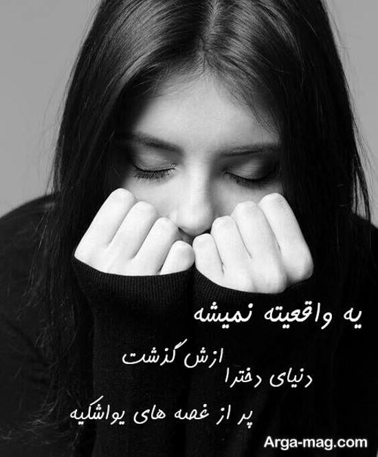 عکس نوشته مشکی دخترانه