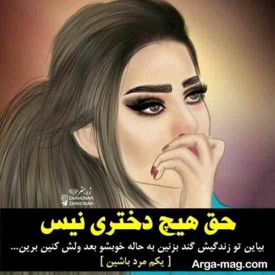 جملات غمگین دخترانه