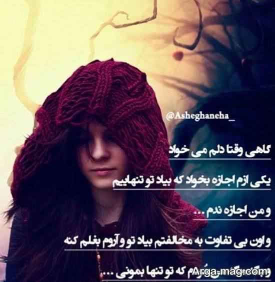عکس نوشته غمگین خفن دخترانه