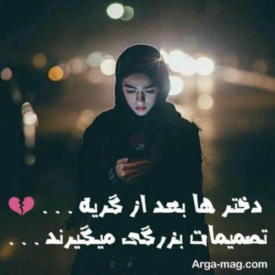 عکس نوشته غمگین تنهایی دخترانه
