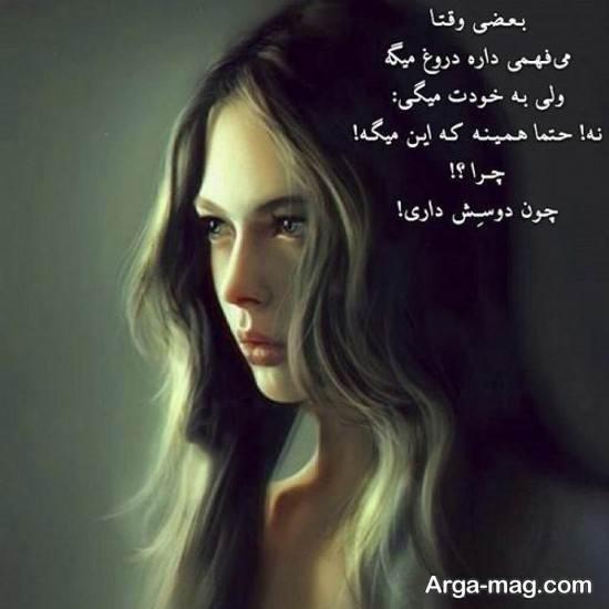 نمونه عکس نوشته غمگین دخترانه