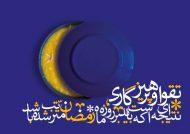 دعای ماه رمضان بعد نماز