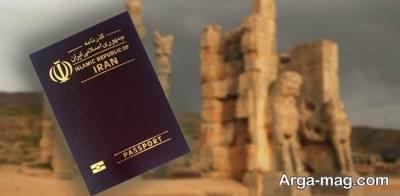 شرایط دریافت پاسپورت