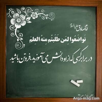 سخنان حضرت جعفر صادق (ع)