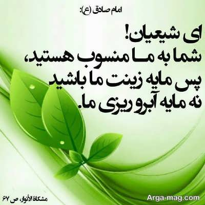 کلام حضرت صادق (ع)