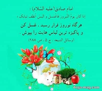 روایات امام صادق (ع)