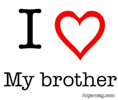 شعر زیبا و دلنشین در مورد برادر