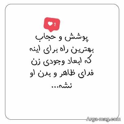 جمله های ناب درباره حجاب